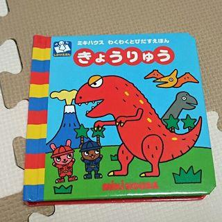 ミキハウス とびだす絵本 恐竜