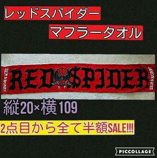 【2点目から全て半額SALE】 レッドスパイダータオル
