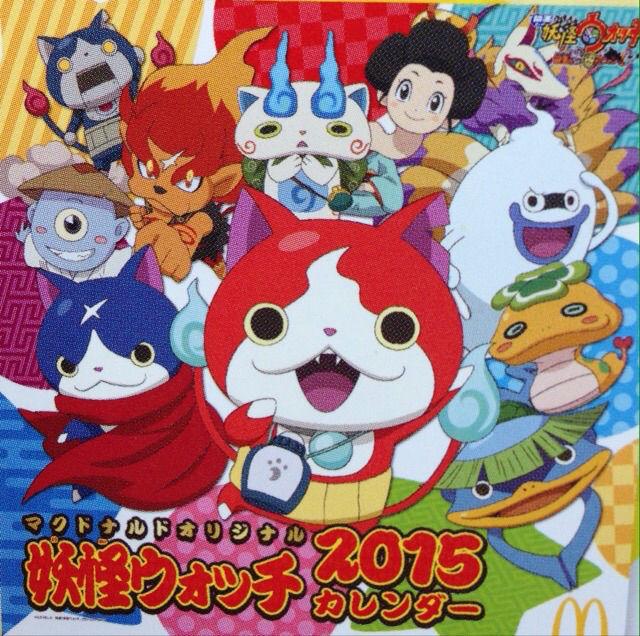 妖怪ウォッチカレンダー&DVDセット