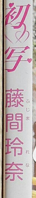 藤間玲奈 初写 新品