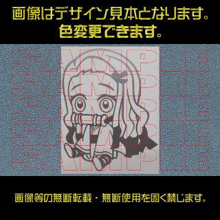 No.10017 ねずこ