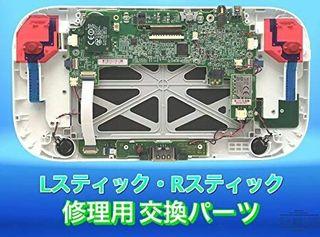WiiU 修理セット修理部品部品LスティックRスティック