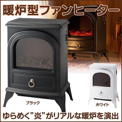 送料無料オシャレ暖炉型ファンヒーター