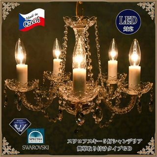 シャンデリア 5灯 スワロフスキークリスタル 天井照明