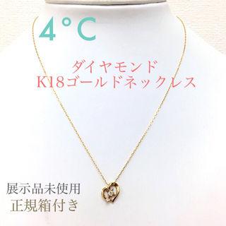 正規品 4°C ダイヤモンドK18ゴールドネックレス