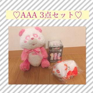 【新品】AAA え~パンダ 3点セット