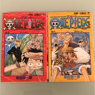 One piece 7巻8巻 2冊セット
