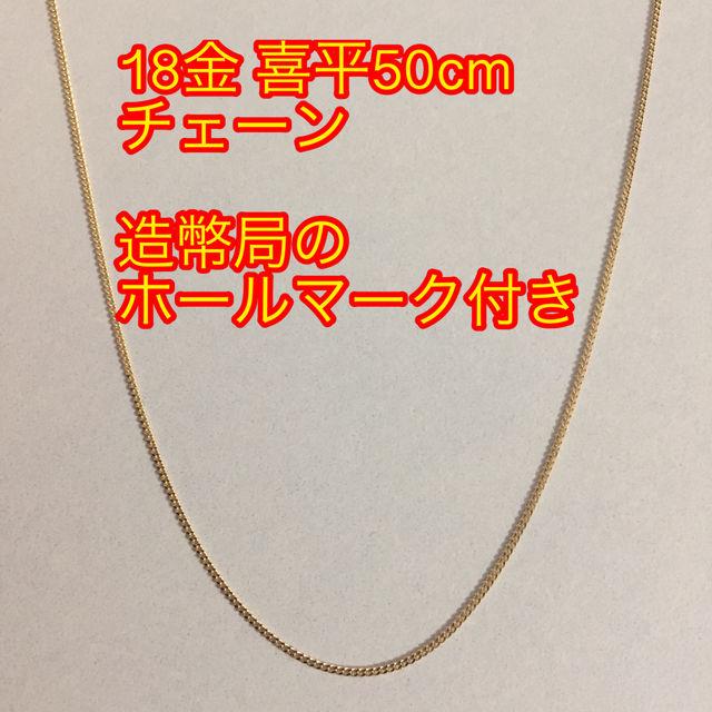 【18金/造幣局検定済】50cm/喜平チェーンネックレス