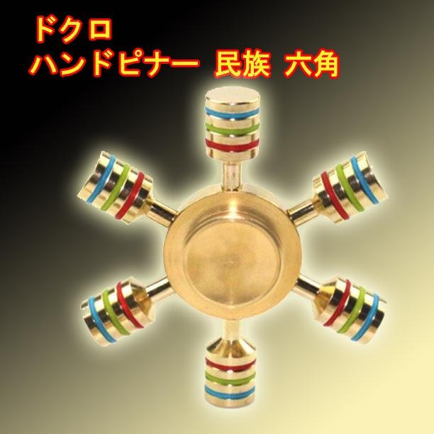 ハンドスピナー 民族 六角 ゴールド - フリマアプリ&サイトShoppies[ショッピーズ]