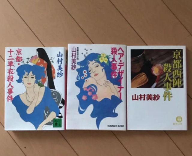 山村美紗小説3P - フリマアプリ&サイトShoppies[ショッピーズ]