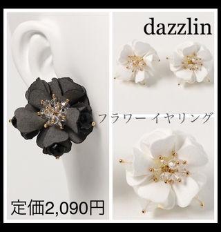 定価2090円dazzlinフラワーイヤリング