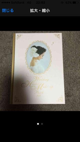 結婚式ヘア・メイクカタログ
