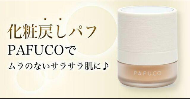 化粧戻しパフ PAFUKO - フリマアプリ&サイトShoppies[ショッピーズ]