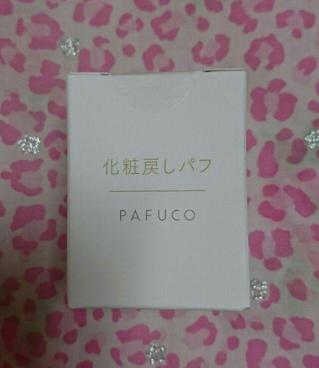 化粧戻しパフ PAFUKO