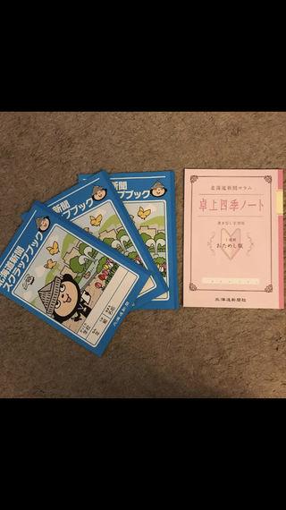 【未使用】スクラップブック3冊&北海道新聞卓上四季ノート