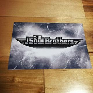 三代目J Soul Brothers ロゴシール