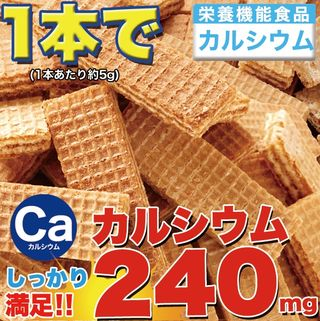 カルシウム 健康 食品 お菓子 スイーツ 大量  焼き菓子