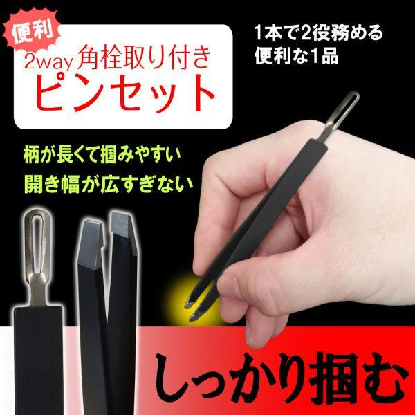 【新品・未開封】ピンセット付き角栓取り(説明書付き)