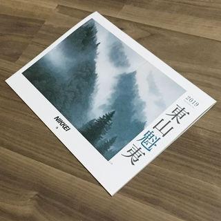 非売品 東山魁夷アートカレンダー(2019年版・小型判)日経