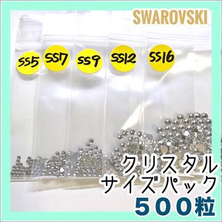 【スワロフスキー500粒】クリスタル各サイズ 100粒パック