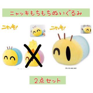 【新品】ニャッキ もちもちぬいぐるみ 2点セット