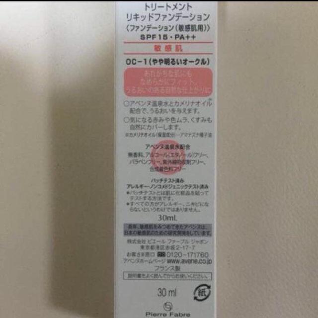 【新品 コメントで値引き】アベンヌ ファンデーション