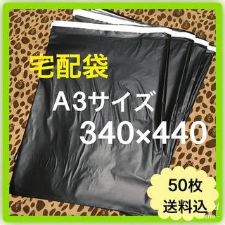 A3サイズ 50枚 340×440 宅配ビニール袋