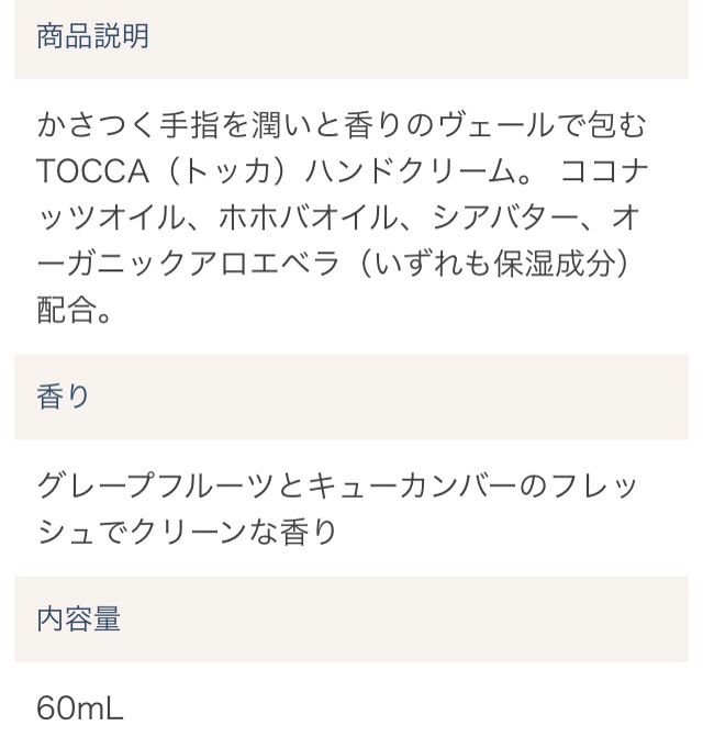 TOCCA セット