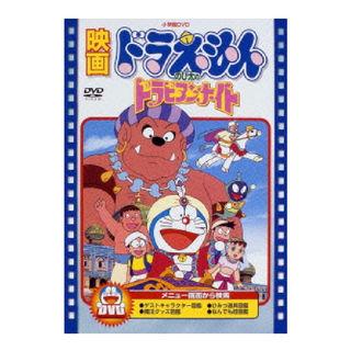 映画ドラえもん のび太のドラビアンナイト [DVD]