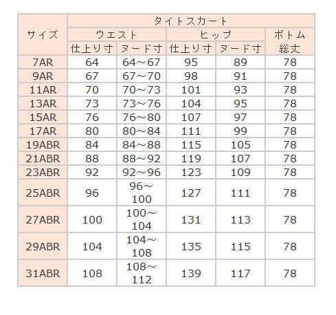 BF12-1*31号アジャスター付タイトスカート