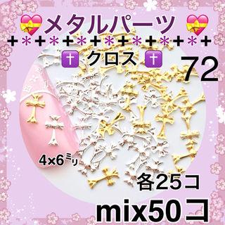 メタルパーツ クロス カラーmix50コ