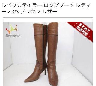 レベッカテイラー  ブーツ 23cm