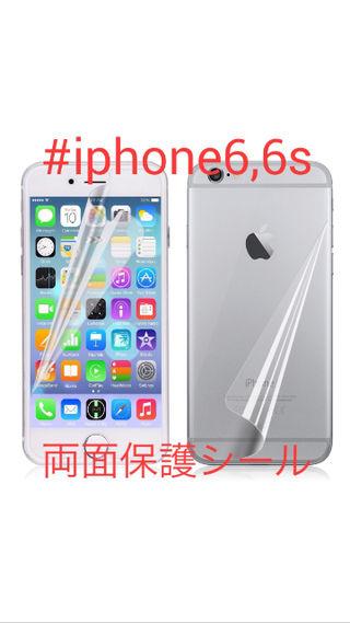 #iphone6,6s 両面画面保護フィルム マットタイプ