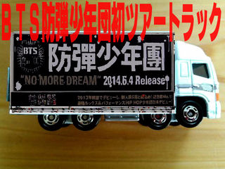 BTS防弾少年団 ミニカー韓流SHOP購入品