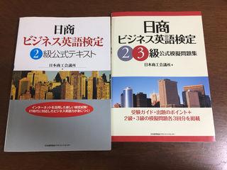 日商ビジネス英語検定2.3級