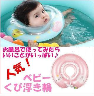 ベビー 浮き輪 ベビーフロート お風呂 水遊び ピンク