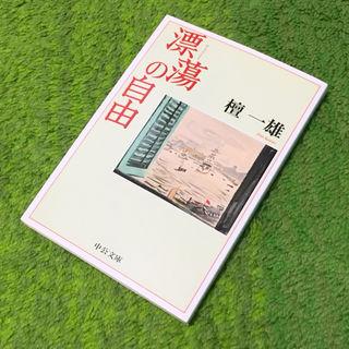 漂蕩の自由/檀一雄(中公文庫)