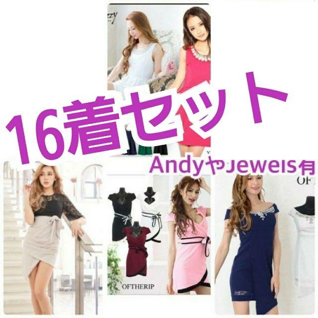 ドレス おまとめ(andy(アンディ) ) - フリマアプリ&サイトShoppies[ショッピーズ]