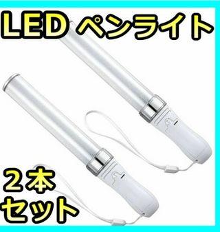 LED コンサートライト ペンライト 2本 新品送料無料!