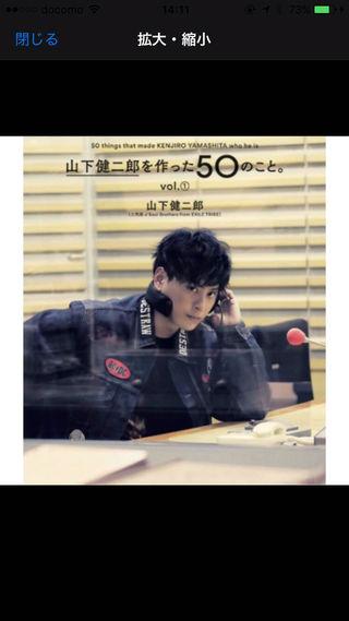 山下健二郎を作った50のこと