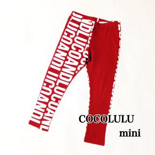 ココルル ミニ パンツ