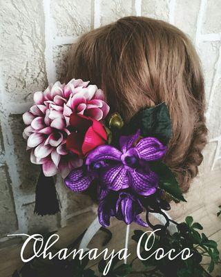 艶姫 グラデダリアと椿の髪飾り7点Set No172