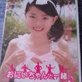 【DVD】そらのみ「おにいちゃんと一緒」8歳 新品未開封