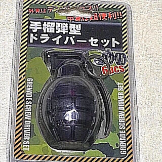 新品手榴弾型ドライバーセット