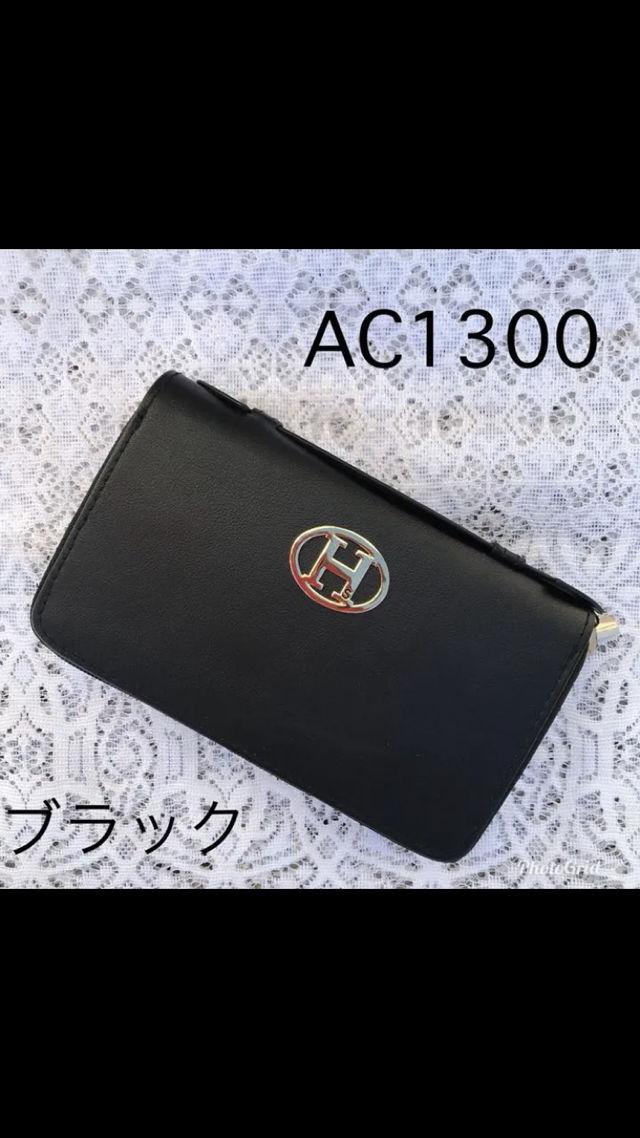 週末セール本革 Wファスナー 長財布 AC1300 黒