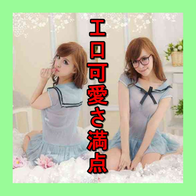 【女度◎】コスプレ セーラー服 ワンピース 水色 シースルー