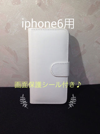 #iphone6/6sケース ホワイト 画面保護フィルム付き