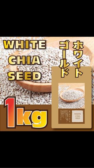 ホワイトチアシード!1kg