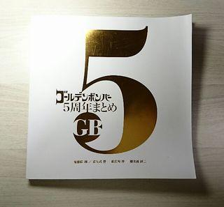 ゴールデンボンバー5周年まとめ本