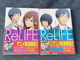 ReLIFE 1.2巻